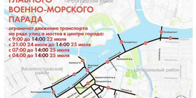 22 июля движение транспортных средств будет ограничено.