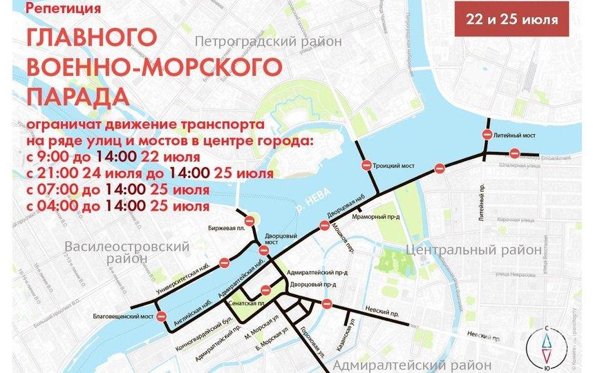 22 июля движение транспортных средств будет ограничено. Фото https://www.gov.spb.ru/
