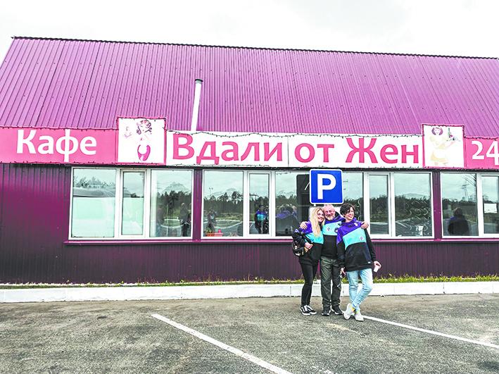 Придорожное кафе «Вдали от жён». Не смог удержаться. Фото все: Павел Киреев, Наталья Анисимова