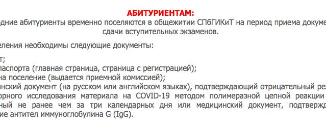 Скриншот сайта СПБГУКиТ.