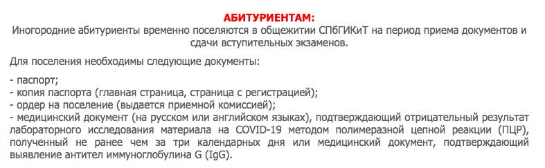 Скриншот сайта СПБГУКиТ. Фото https://www.gukit.ru/