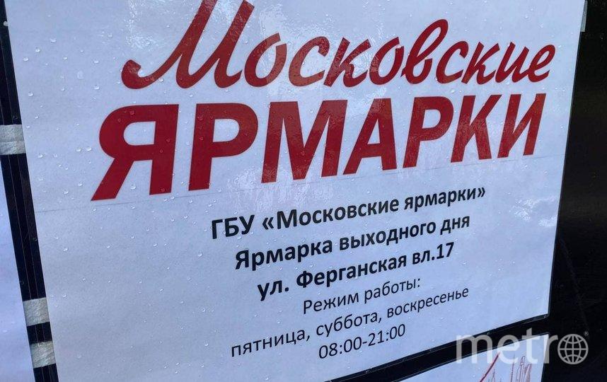 Теперь на Ферганскую улицу вернулись торговые ряды. Фото Екатерина Дымова