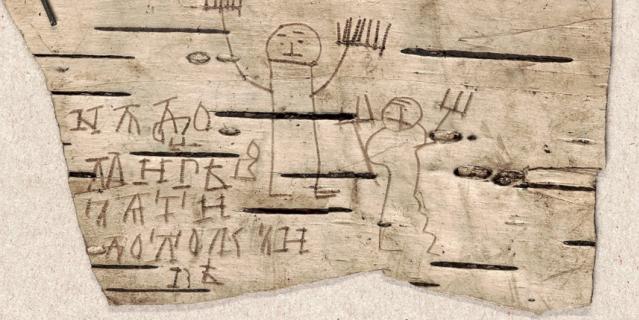 Грамота № 202, 1240–1260 годы.