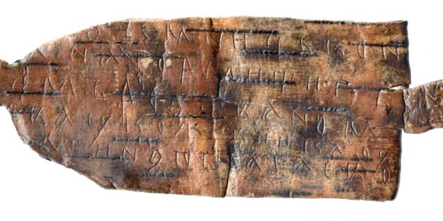 Грамота № 1124, примерно 1360–1400 годы.
