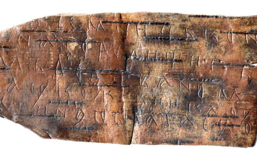 Грамота № 1124, примерно 1360–1400 годы. Фото gramoty.ru
