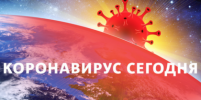 Коронавирус в России: статистика на 28 июля