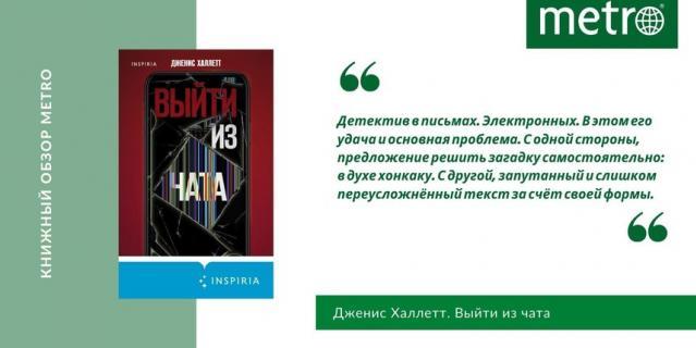 Книжный обзор Metro.