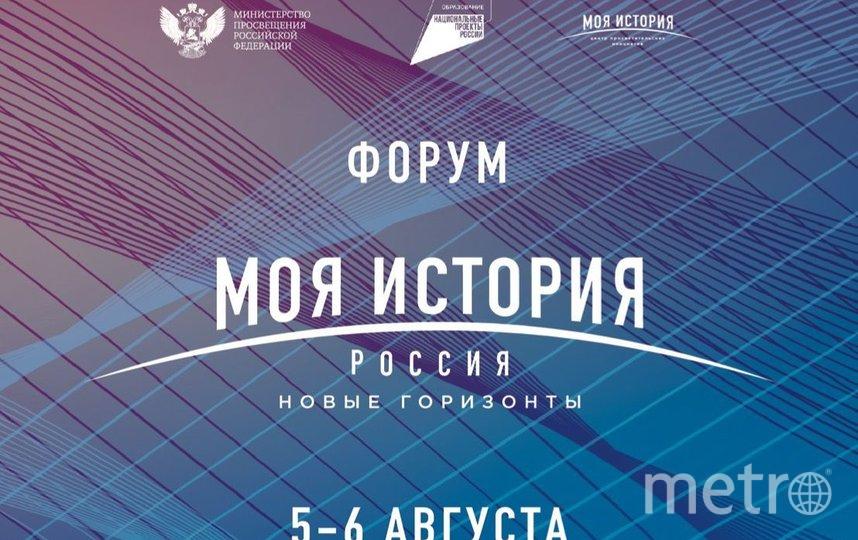 В Казани состоится федеральный форум Россия  Моя История. Новые горизонты