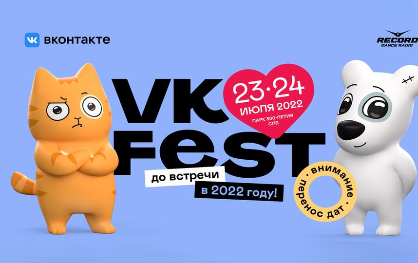 Фестиваль планируют провести 23-24 июля 2022 года в Парке 300-летия Санкт-Петербурга. Фото vk.com/fest.