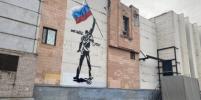 В Петербурге появилось граффити в поддержку российских спортсменов в Токио