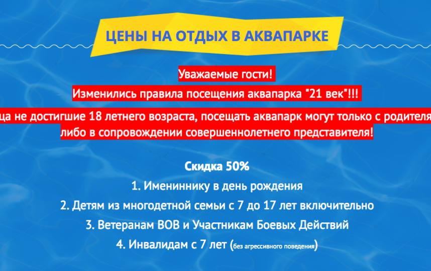 Скриншот сайта. Фото http://аквапарк-21век.рф/rates/