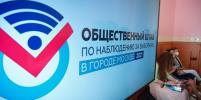 Общественный штаб провел встречу с кандидатами в депутаты Мосгордумы