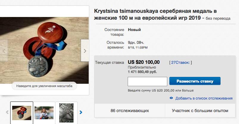 Скриншот объявления на Ebay.
