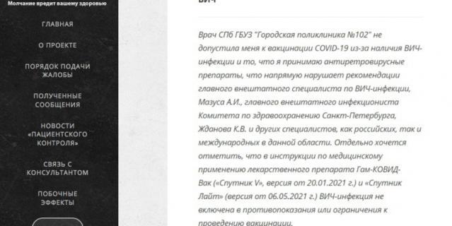 """Скриншот сайта """"Перебои.Ру""""."""