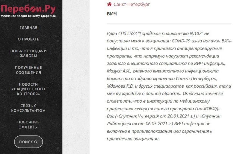 "Скриншот сайта ""Перебои.Ру"". Фото https://pereboi.ru"