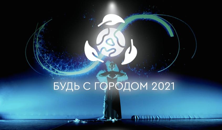 Темой благотворительного проекта в 2021 году станет экология. Фото Предоставлено организаторами