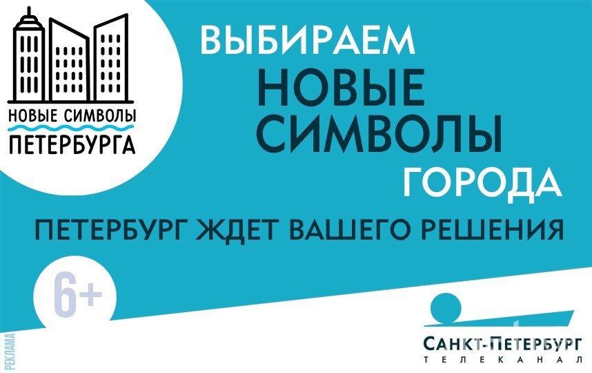Петербуржцам необходимо выбрать 12 финалистов. Фото Предоставлено организаторами