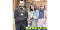 Новосибирский священник разыграл в Instagram шоколад со Святой земли