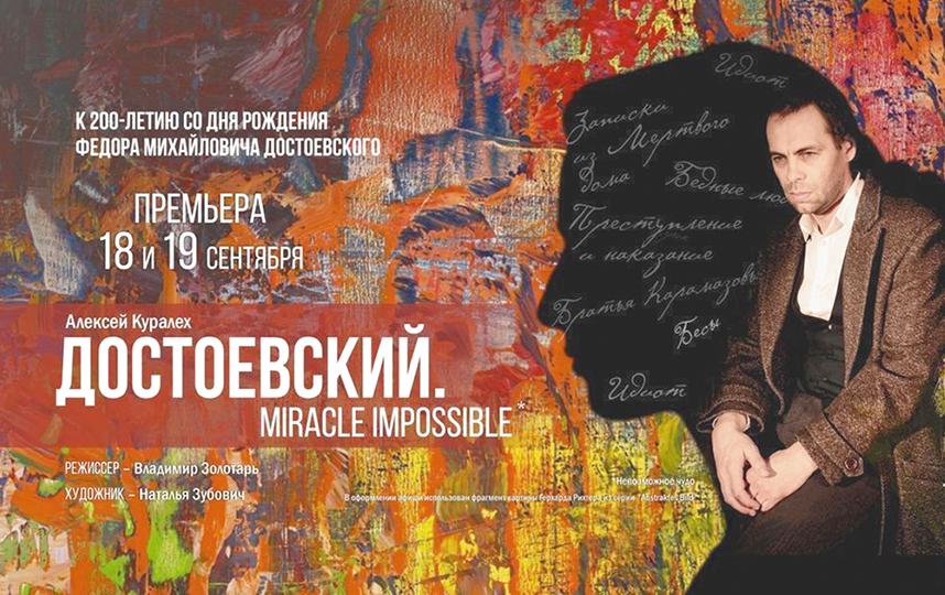 Спектакль основан на дневниках и воспоминаниях второй жены и преданной помощницы Достоевского – Анны Сниткиной. Фото red-torch.ru