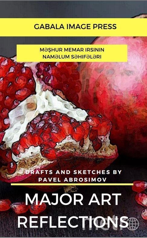 Вышла новая книга о знаменитом архитекторе Павле Абросимове Major art reflections