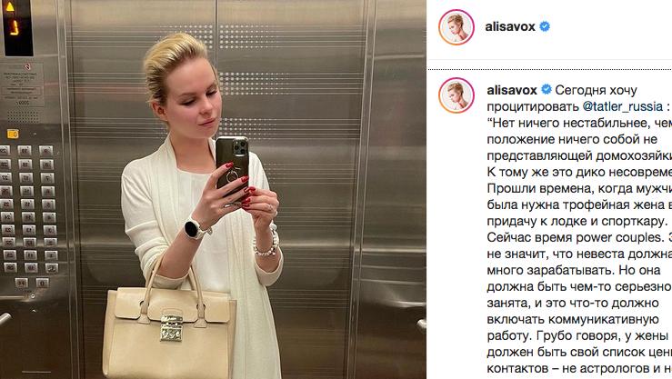 Алиса Вокс. Фото  instagram.com/alisavox/.