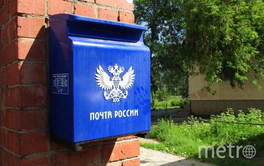 «Почта России» отстранила сотрудницу после инцидента. Фото Pixabay.