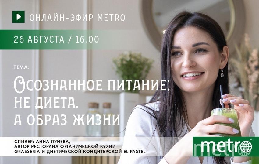 """Онлайн-эфир состоялся в четверг, 26 августа 2021 года. Фото """"Metro"""""""