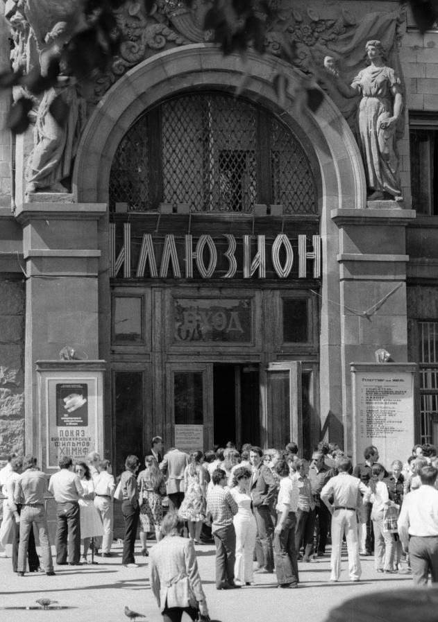 """инотеатр """"Иллюзион"""" открыли в 1966 году, он работает до сих пор. Фото Владимир Вяткин, РИА Новости"""