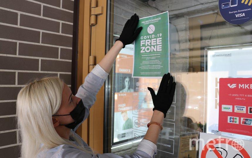 Открытие COVID-free зоны в ресторане. Фото Агентство «Москва»