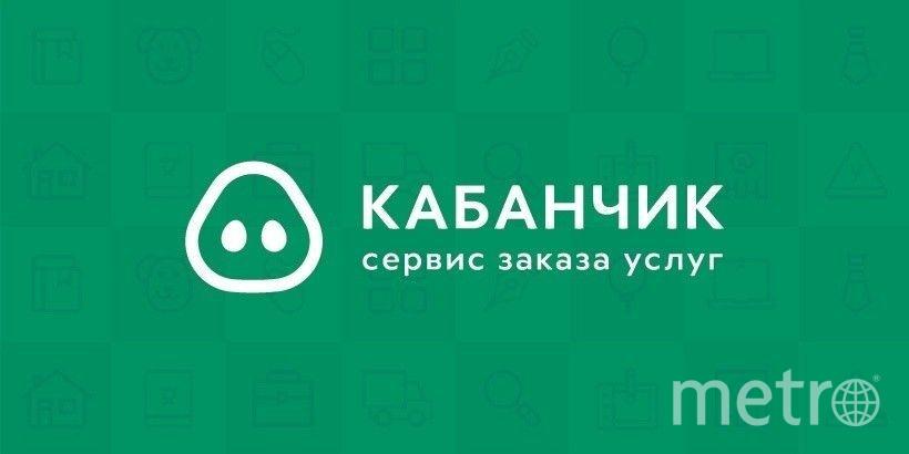 Сервис Кабанчик.