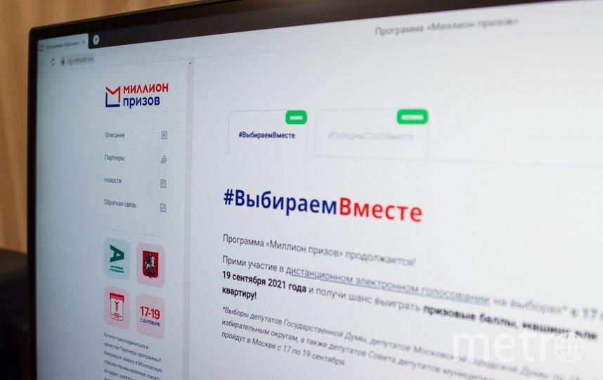 На данный момент москвичи подали более 1,2 миллиона заявлений на участие в онлайн-голосовании. Фото Агентство «Москва»