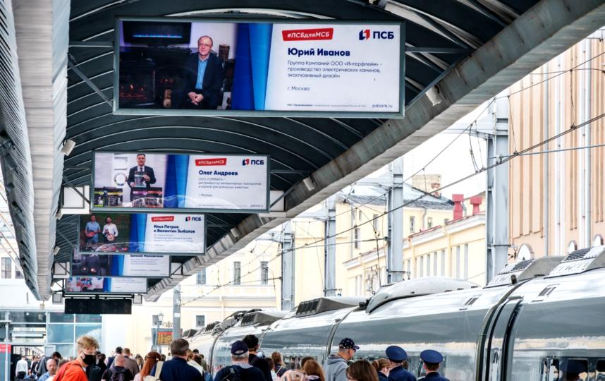 В зоне прибытия и отправления поездов на Московском вокзале в Петербурге размещены фотографии 20 московских предпринимателей.