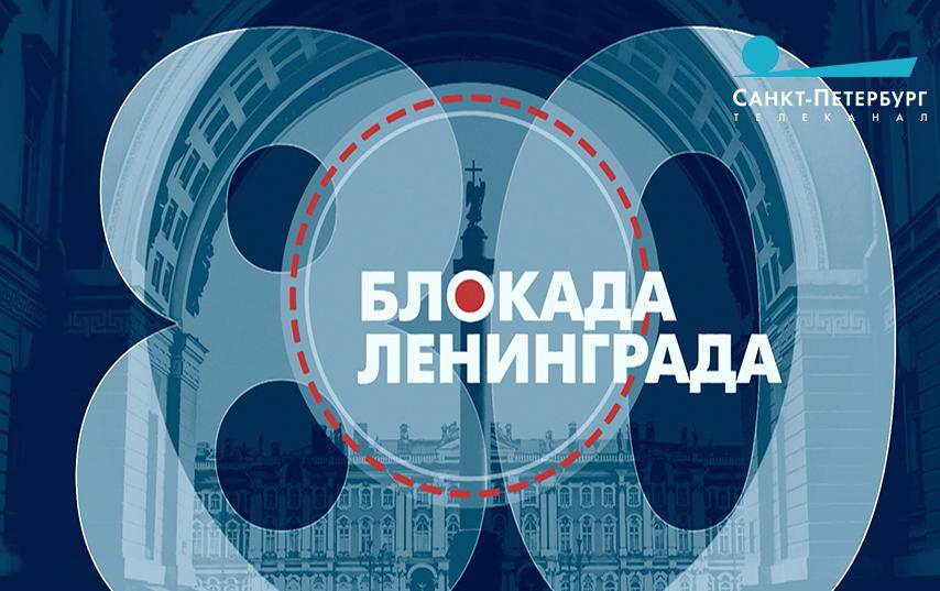 В эфире телеканала Санкт-Петербург в память о блокаде Ленинграда покажут фильм Право на жизнь