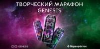 Энергетический напиток Genesis запустил марафон для всех, кто хочет раскрыть свой творческий потенциал
