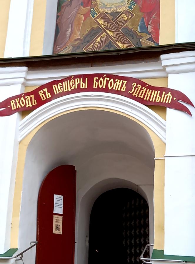 """10000 – считается, что столько захоронений в пещерах в Печорах. Фото Евгения Назарова, """"Metro"""""""