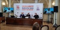 Выборы на дом, мониторинг в цифре, психолог для избирателей: в Петербурге стартовало трёхдневное голосование