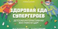 Центральный Детский Магазин приглашает на интерактивную выставку «Здоровая еда супергероев»