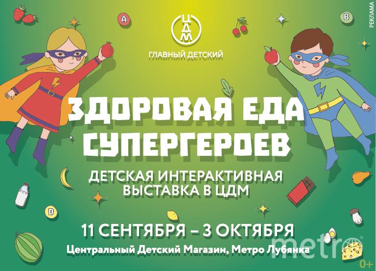 Центральный Детский Магазин приглашает на интерактивную выставку «Здоровая еда супергероев».