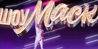 Премьера на НТВ! В эфир выходит новый проект «Шоумаскгоон»