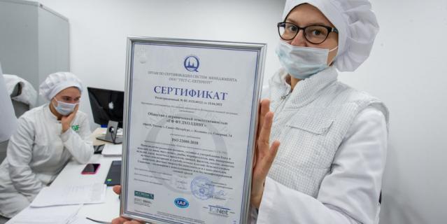 Завод Grow Food имеет сертификат качества ISO 22000:2018