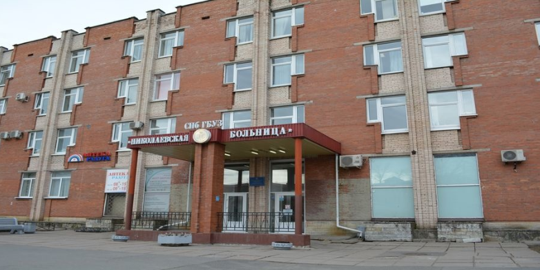 Николаевская больница. Фото Скриншот сайте учреждения.