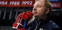 Главным тренером сборной России по хоккею стал Алексей Жамнов