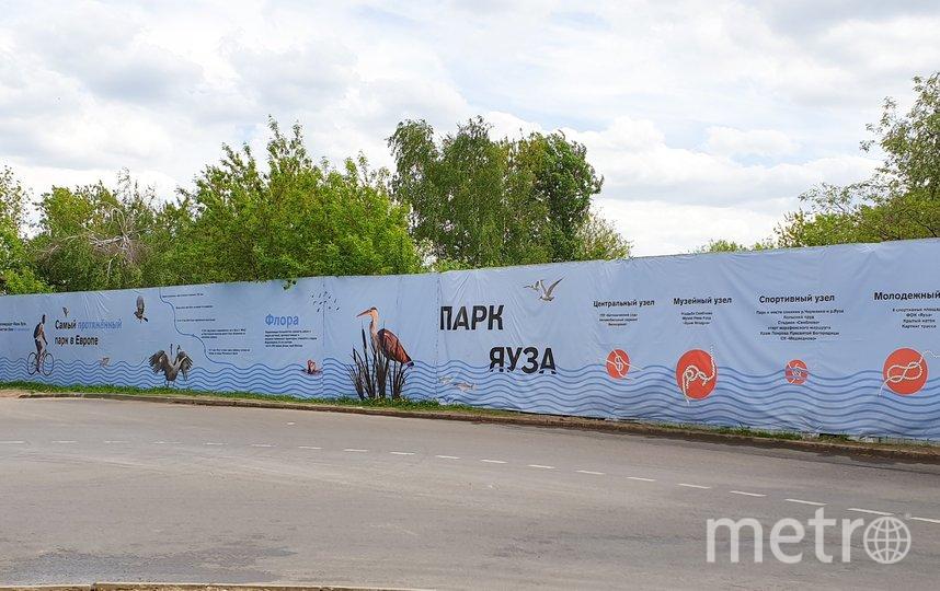 """Парк """"Яуза"""" будет сопоставим с Парком Горького по насыщенности. Фото АГН """"Москва"""""""