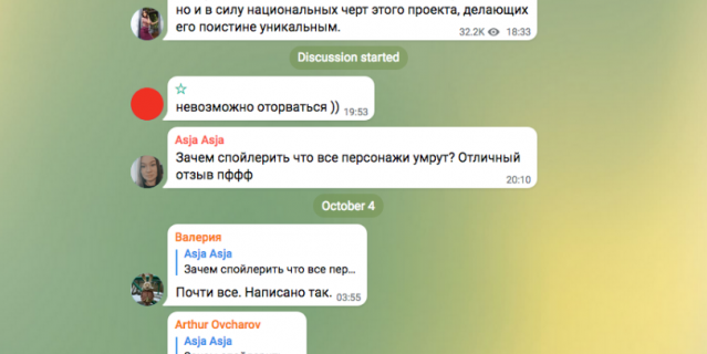 Скриншот Telegram.
