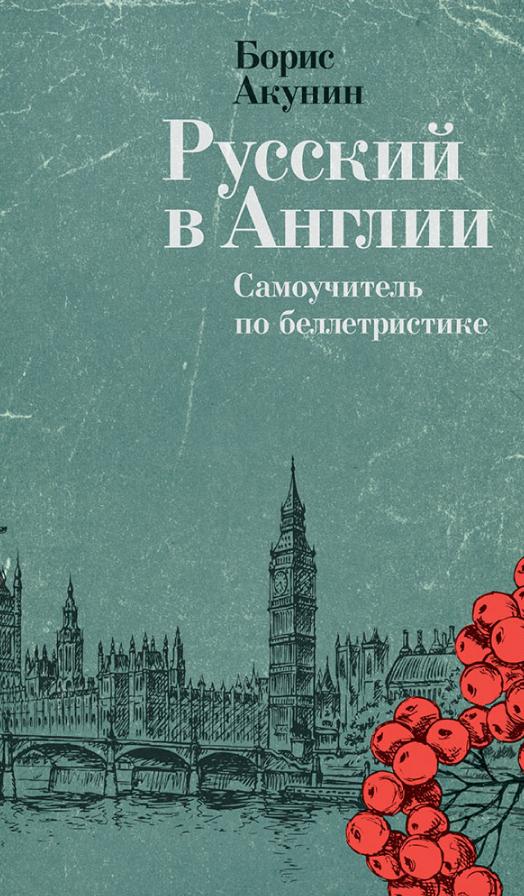 Печатная версия книги. Фото Предоставлено организаторами