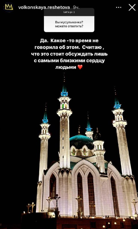 Скриншот Instagram @volkonskaya.reshetova.