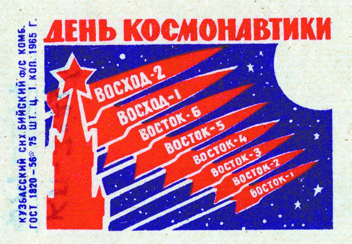 В России рисовали мини-плакаты на злобу дня. Фото предоставлены государственным музеем истории космонавтики имени К.Э.Циолковского