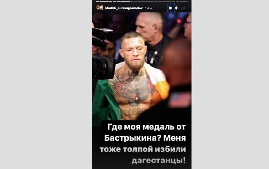 Такую историю опубликовал в своем Instagram-аккаунте Хабиб Нурмагомедов. Фото Instagram: @khabib_nurmagomedov