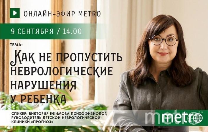 """Онлайн-эфир состоялся в четверг, 09 сентября 2021 года. Фото """"Metro"""""""