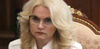 Нерабочие дни, удаленка и 2 выходных для вакцинации: с какими еще предложениями выступила Татьяна Голикова